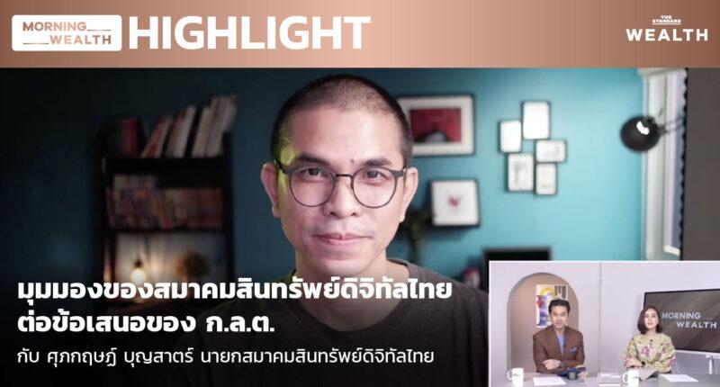 ชมคลิป: มุมมองของสมาคมสินทรัพย์ดิจิทัลไทย ต่อข้อเสนอของ ก.ล.ต.