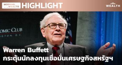 ชมคลิป: Warren Buffett กระตุ้นนักลงทุนเชื่อมั่นเศรษฐกิจสหรัฐฯ