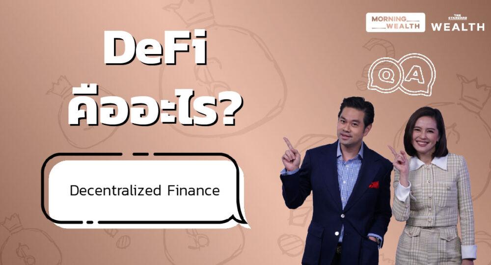 ชมคลิป: DeFi คืออะไร   Wealth Q&A