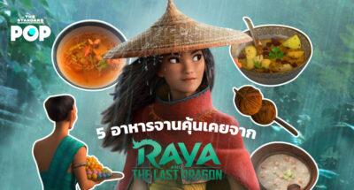5 อาหารจานคุ้นเคยจาก Raya and The Last Dragon