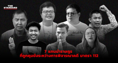 7 แกนนำราษฎร ที่ถูกคุมขังระหว่างการพิจารณาคดี มาตรา 112