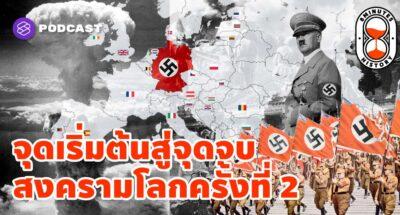 สงครามโลกครั้งที่ 2 ทำไมฮิตเลอร์แพ้สงคราม?