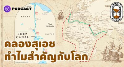 ประวัติศาสตร์คลองสุเอซ สำคัญกับโลกอย่างไร