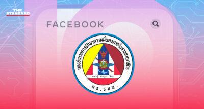 Facebook 'กวาดล้างบัญชี IO ไทย' เชื่อมโยง 'กองทัพทหาร' พุ่งเป้าภาคใต้