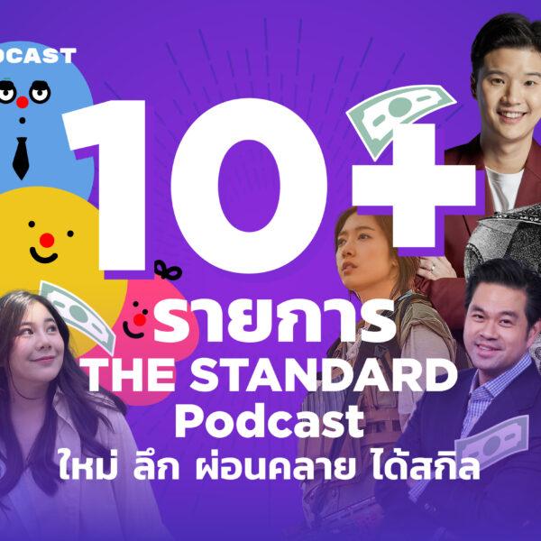 แนะนำ 10+ รายการ THE STANDARD Podcast ใหม่ ลึก ผ่อนคลาย ได้สกิล