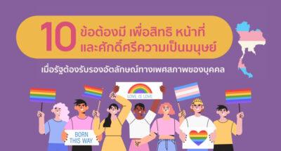 10 ข้อต้องมี เพื่อสิทธิ หน้าที่ และศักดิ์ศรีความเป็นมนุษย์ เมื่อรัฐต้องรับรองอัตลักษณ์ทางเพศสภาพของบุคคล