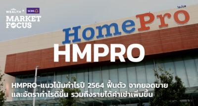 HMPRO-แนวโน้มกำไรปี 2564 ฟื้นตัว จากยอดขายและอัตรากำไรดีขึ้น รวมถึงรายได้ค่าเช่าเพิ่มขึ้น