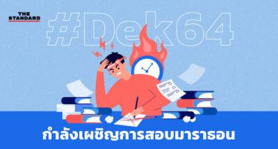 #Dek64 กำลังเผชิญการสอบมาราธอน