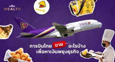 การบินไทย ขายอะไรบ้าง