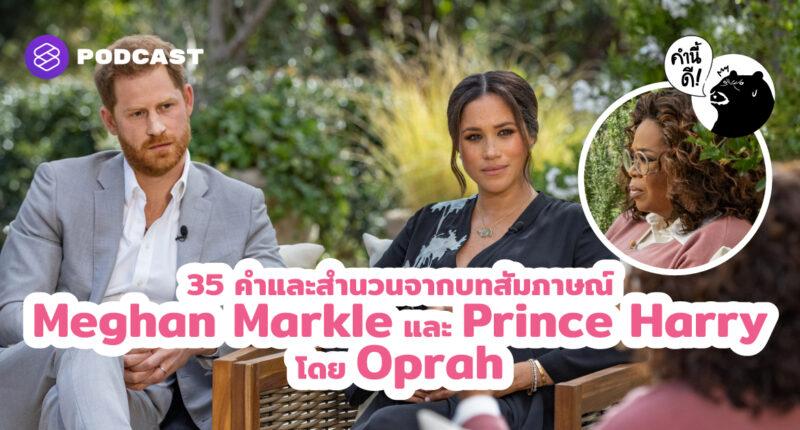 35 คำและสำนวนจากบทสัมภาษณ์ Meghan Markle และ Prince Harry โดย Oprah