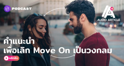 ขั้นตอนช่วย Move On สู่ความสัมพันธ์ใหม่