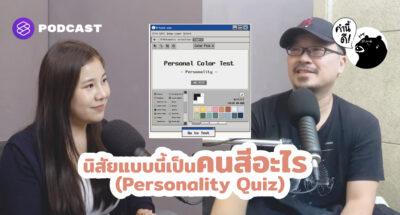 นิสัยแบบนี้ เป็นคนสีอะไร (Personality Quiz)