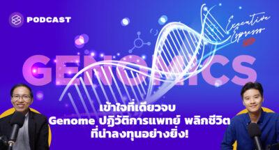 เข้าใจที่เดียวจบ Genome ปฏิวัติการแพทย์ พลิกชีวิตที่น่าลงทุนอย่างยิ่ง!