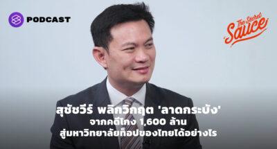 สุชัชวีร์ พลิกวิกฤต 'ลาดกระบัง' จากคดีโกง 1,600 ล้าน สู่มหาวิทยาลัยท็อปของไทยได้อย่างไร