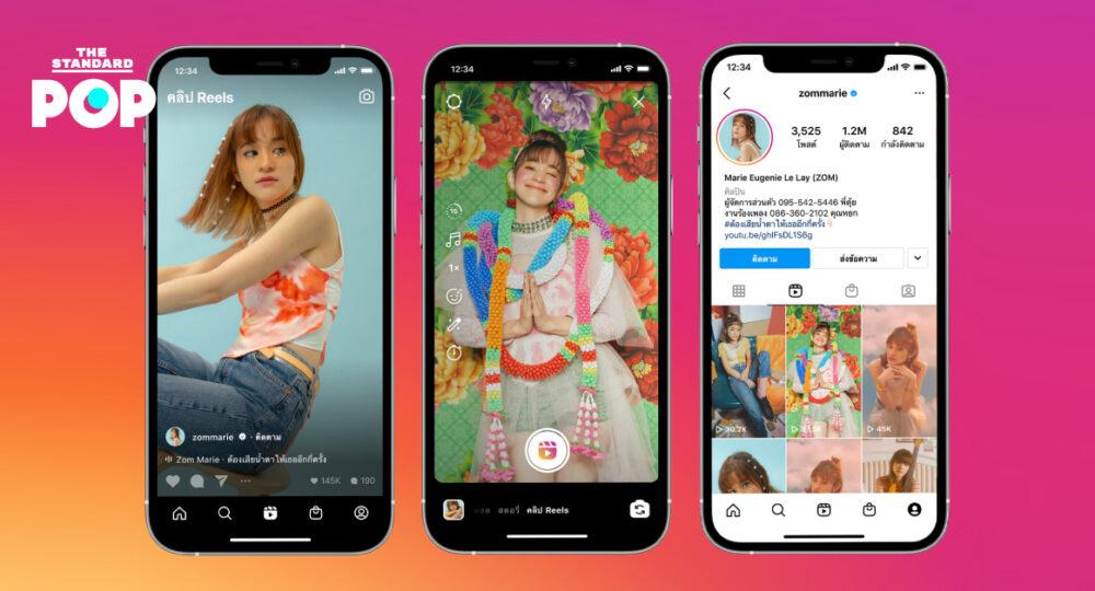Instagram Reels VS. TikTok ความแตกต่างของ 2 แพลตฟอร์มที่น่าจับตามอง