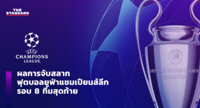 UEFA Champions League round 8 final teams
