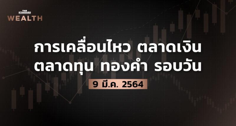 การเคลื่อนไหวตลาดเงิน ตลาดทุน ทองคำ รอบวัน (9 มีนาคม 2564)