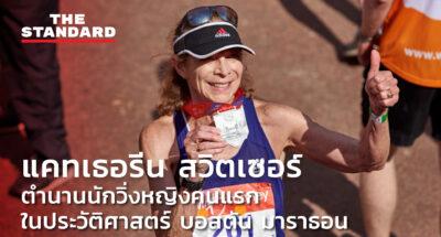 ชมคลิป: แคทเธอรีน สวิตเซอร์ ตำนานนักวิ่งหญิงคนแรกในประวัติศาสตร์ บอสตัน มาราธอน