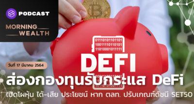 ส่องกองทุนรับกระแส DeFi   Morning Wealth 17 มีนาคม 2564