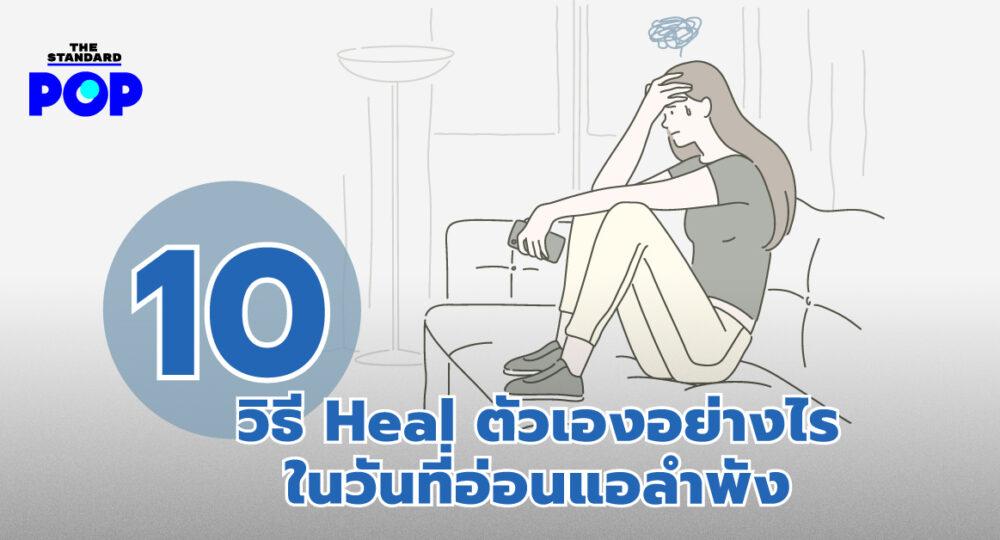 10 วิธี Heal ตัวเองอย่างไร ในวันที่อ่อนแอลำพัง
