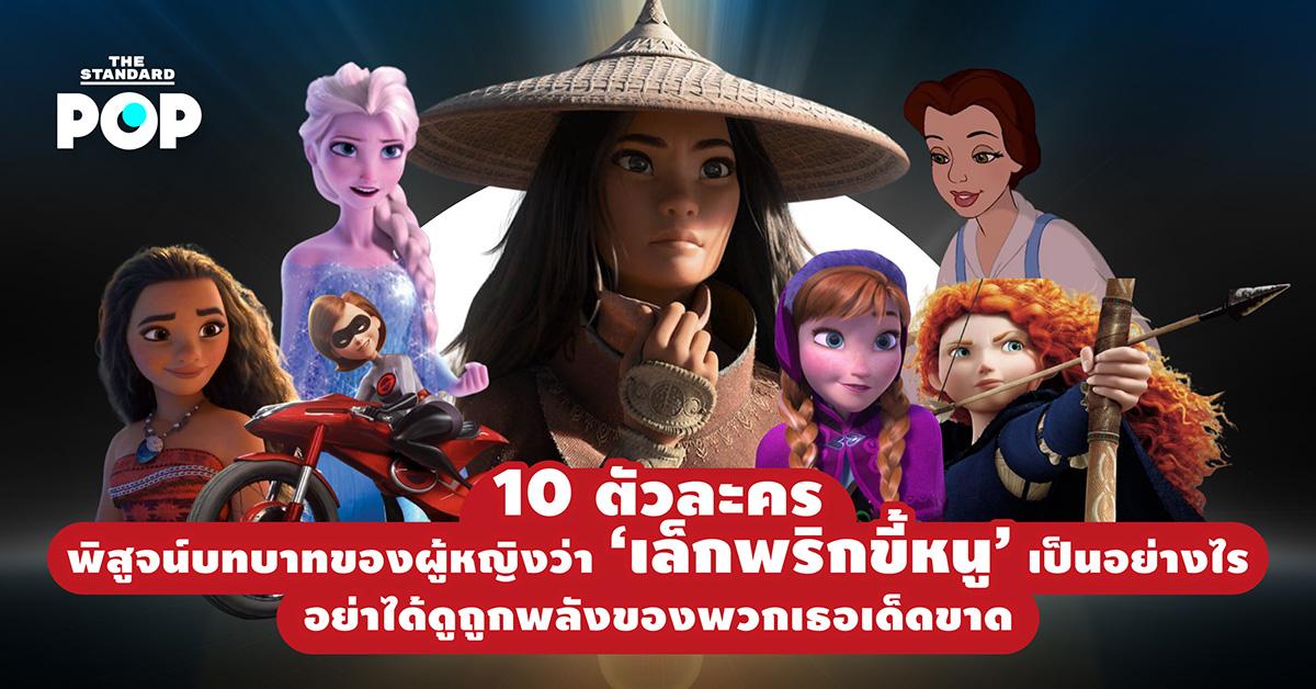 10 ตัวละครพิสูจน์บทบาทของผู้หญิงว่า 'เล็กพริกขี้หนู' เป็นอย่างไร อย่าได้ดูถูกพลังของพวกเธอเด็ดขาด