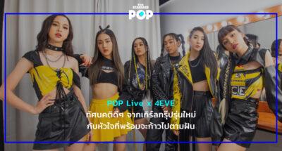 POP Live x 4EVE ทัศนคติดีๆ จากเกิร์ลกรุ๊ปรุ่นใหม่ กับหัวใจที่พร้อมจะก้าวไปตามฝัน