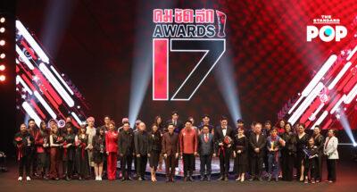 สรุปผลรางวัล คมชัดลึกอวอร์ด ครั้งที่ 17 School Town King คว้ารางวัลภาพยนตร์ยอดเยี่ยม, The Darkest Romance กวาด 3 รางวัลใหญ่ประเภทเพลงไทยสากล
