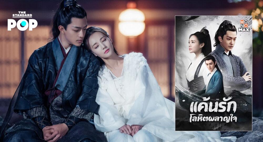 MONOMAX ได้ลิขสิทธิ์เผยแพร่ซีรีส์จีนชื่อดัง Bloody Romance เรื่องราวรักปนแค้น นำแสดงโดย ชวีฉู่เซียว-หลี่อี้ถง