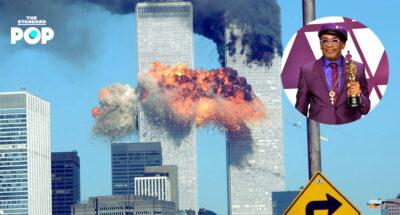 Spike Lee จับมือ HBO สร้างสารคดีครบรอบ 20 ปี เหตุวินาศกรรม 9/11 ชื่อ NYC Epicenters 9/11→2021½