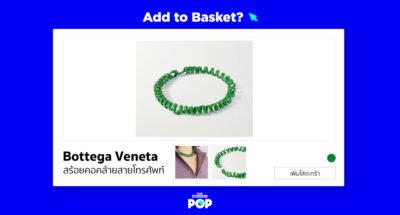 Add To Basket? สร้อยคอคล้ายสายโทรศัพท์จาก Bottega Veneta