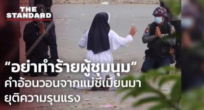 """""""อย่าทำร้ายผู้ชุมนุม"""" ซิสเตอร์แอนน์ แม่ชีผู้คุกเข่าอ้อนวอนตำรวจเมียนมา อย่าใช้ความรุนแรง"""