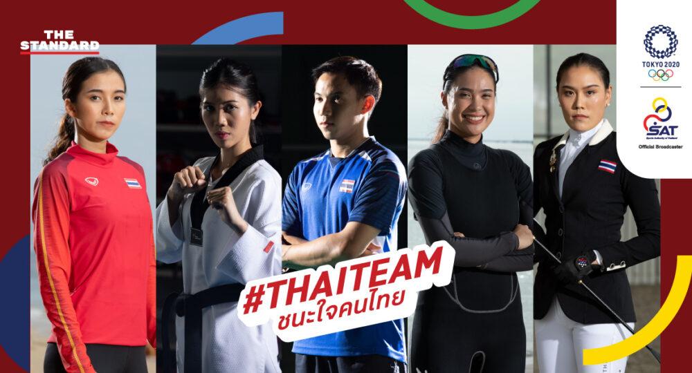 ส่งแรงใจให้ทัพนักกีฬาไทยไปโอลิมปิก ในกิจกรรม 'วิ่งธงชาติไทย...รวมใจสู่ชัยชนะ' เปิดรับสมัครแล้ววันนี้