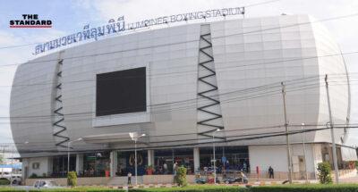 ปิดตำนานสนามมวยลุมพินี กองทัพบกปรับเป็น 'ศูนย์พัฒนากีฬา ทบ.' ยกระดับเป็นแหล่งผลิตบุคลากรมวยไทย