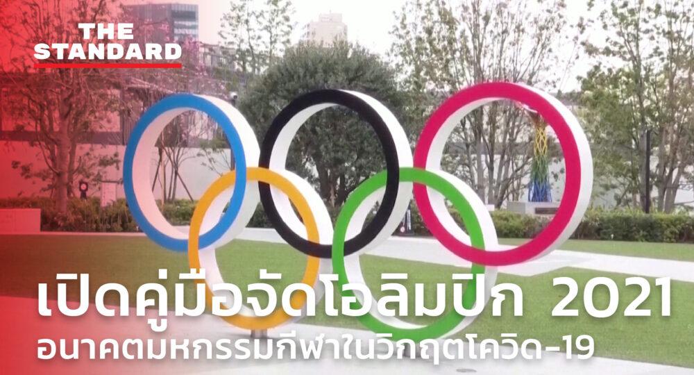 เปิดคู่มือจัดโอลิมปิก 2021 อนาคตมหกรรมกีฬาในวิกฤตโควิด-19