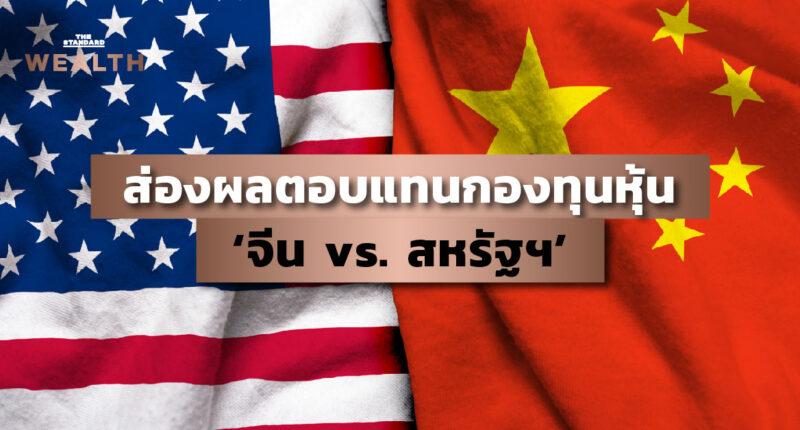 ผลตอบแทนกองทุนหุ้น-'จีน-vs.-สหรัฐ