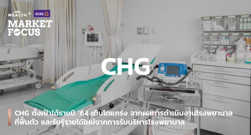 CHG ตั้งเป้าได้รายปี '64 เติบโตแกร่ง จากผลการดำเนินงานโรงพยาบาลที่ฟื้นตัว และรับรู้รายได้ใหม่จากการรับบริหารโรงพยาบาล