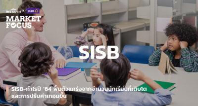 SISB-กำไรปี '64 ฟื้นตัวแกร่งจากจำนวนนักเรียนที่เติบโต และการปรับค่าเทอมขึ้น