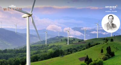 พลังงานสะอาด… ตัวแปรการขับเคลื่อนเศรษฐกิจ