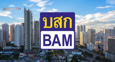 BAM ปั้นแผน Holding Company แตกบริษัทลูกทำธุรกิจใหม่ หวัง 'โกดังพักหนี้' ช่วยธุรกิจท่องเที่ยว