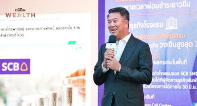 SCB เปิดกลยุทธ์ปี 64 เน้น Lean องค์กร-ลดค่าใช้จ่าย จับมือแสนสิริช่วย SMEs