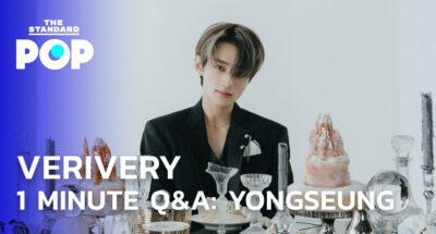 ชมคลิป: VERIVERY 1 Minute Q&A: YONGSEUNG