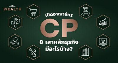 เปิดอาณาจักร CP: 8 เสาหลักธุรกิจมีอะไรบ้าง?