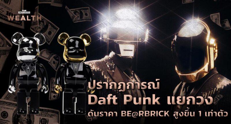 ปรากฏการณ์ Daft Punk แยกวง ดันราคา BE@RBRICK สูงขึ้น 1 เท่าตัว
