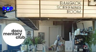 Documentary Club รับไม้ต่อจาก Bangkok Screening Room พร้อมเปิดพื้นที่ฉายเร็วๆ นี้