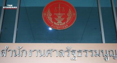 จับตาศาลรัฐธรรมนูญนัดอ่านคำวินิจฉัย ปมรัฐสภามีอำนาจแก้ไขรัฐธรรมนูญหรือไม่ 11 มีนาคมนี้