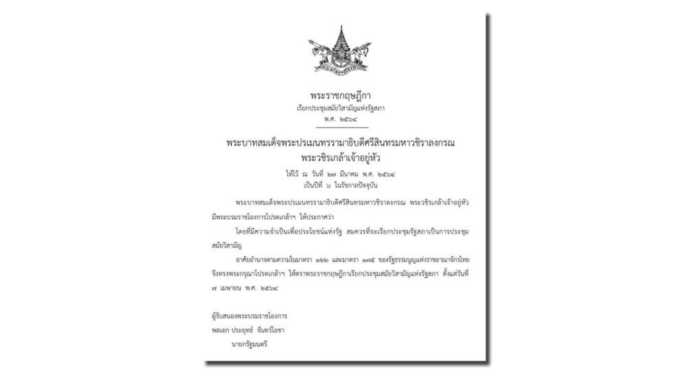 โปรดเกล้าฯ พระราชกฤษฎีกา เรียกประชุมสมัยวิสามัญแห่งรัฐสภา ตั้งแต่ 7 เมษายน 2564 เป็นต้นไป