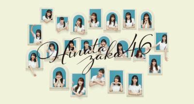 Hinatazaka46 ฉลองครบรอบ 2 ปีของวง กับคอนเสิร์ตออนไลน์ MEMORIAL LIVE: The 2nd Hinatansai เริ่มขายบัตรแล้วสำหรับแฟนต่างประเทศ จนถึง 27 มีนาคม