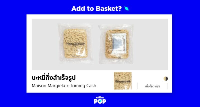 Add To Basket? บะหมี่กึ่งสำเร็จรูป Maison Margiela x Tommy Cash