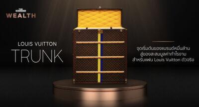 Louis Vuitton Trunk จุดเริ่มต้นของแบรนด์หมื่นล้านสู่ของสะสมมูลค่ากำไรงามสำหรับแฟน Louis Vuitton ตัวจริง