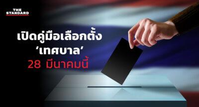 เปิดคู่มือเลือกตั้ง 'เทศบาล' 28 มีนาคมนี้